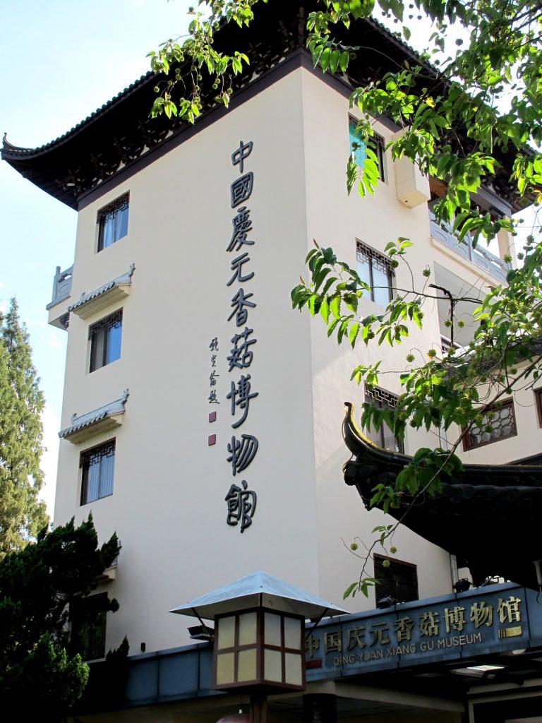 庆元香菇博物馆